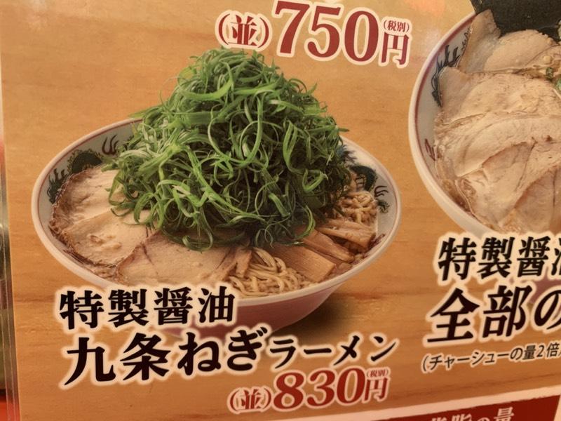 特製醤油 九条ねぎラーメン
