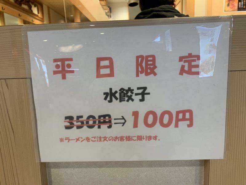 平日限定 水餃子 350円 → 100円