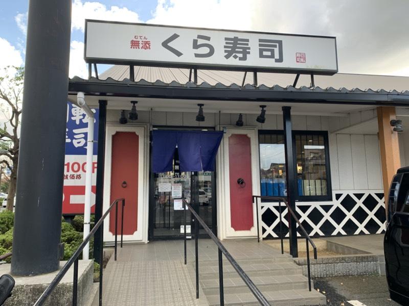くら寿司 千葉中央店 店舗正面