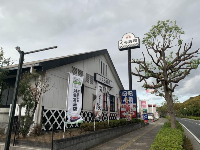 くら寿司 千葉中央店の外観