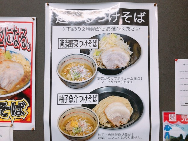 雷神屋つけ麺