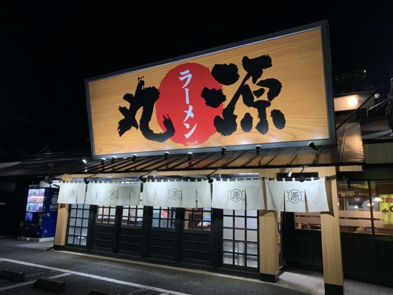 丸源さんの店舗正面