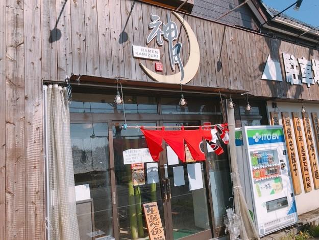 ラーメン神月小倉台店