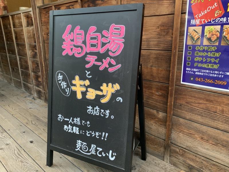 麺屋ていじ「鶏白湯ラーメンと餃子のお店です」