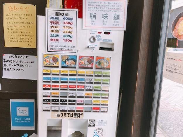 雷神屋の券売機