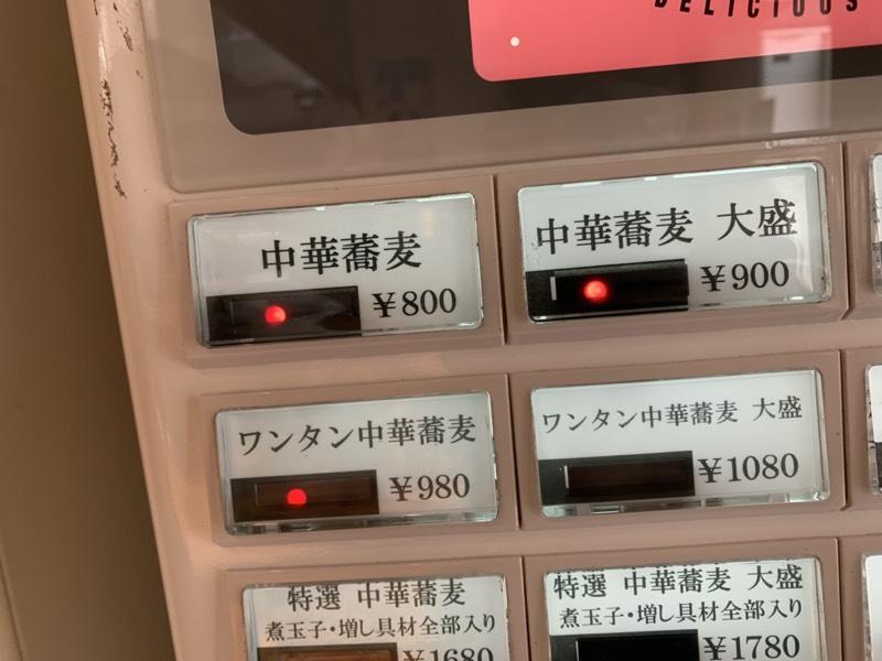 入店と同時に券売機にて、基本の「中華蕎麦」をゲット