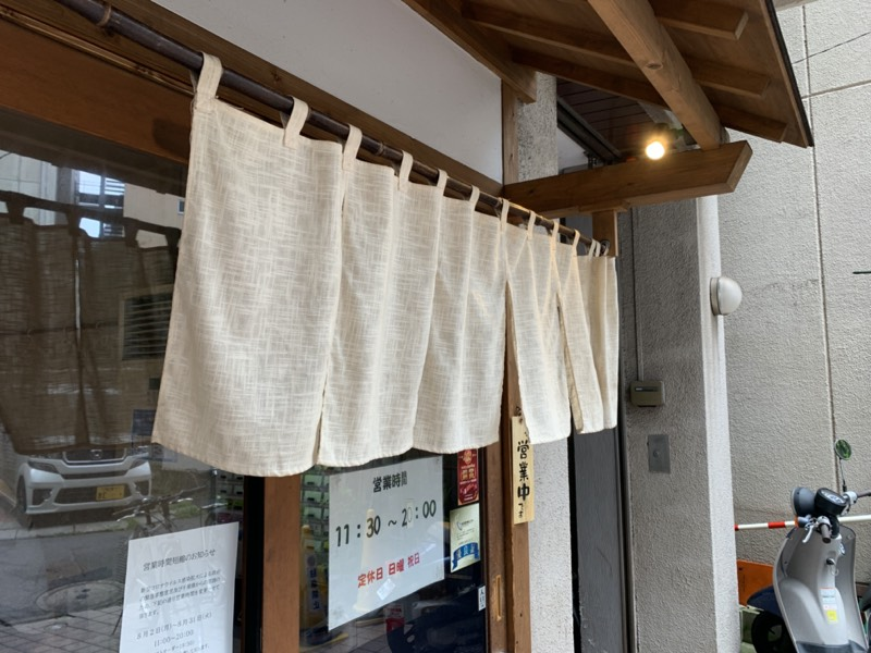 「ます嶋」さんの暖簾